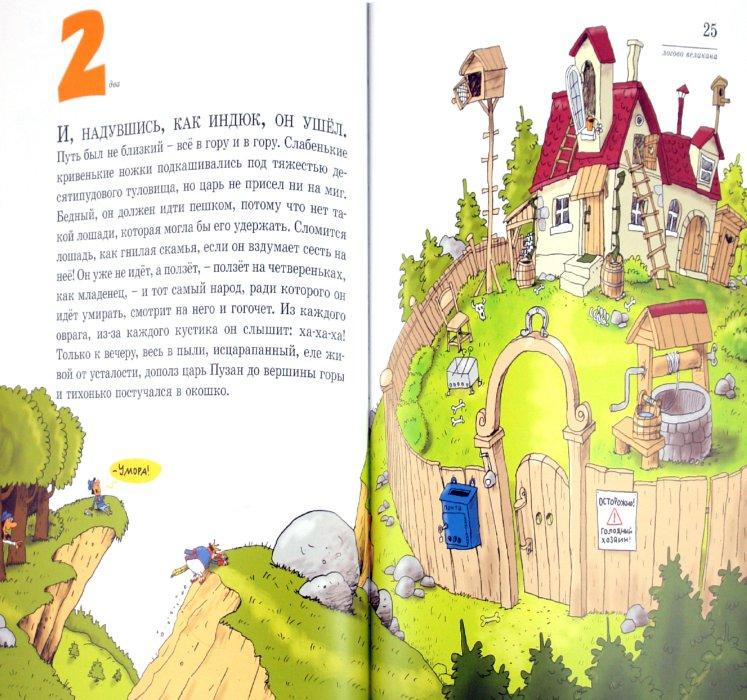 Иллюстрация 1 из 66 для Царь Пузан - Корней Чуковский | Лабиринт - книги. Источник: Лабиринт