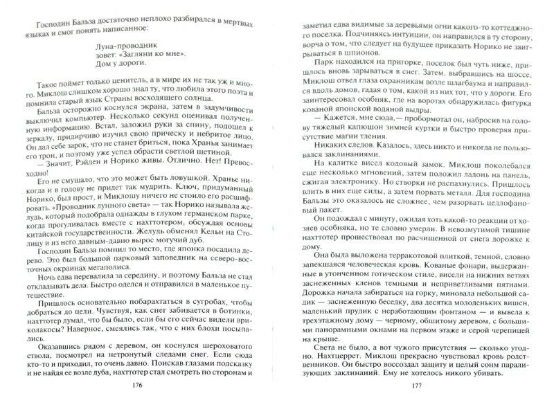 Иллюстрация 1 из 12 для Основатель - Пехов, Бычкова, Турчанинова | Лабиринт - книги. Источник: Лабиринт