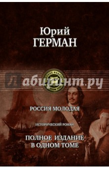 новое полное обозрение г архангельска Россия молодая. Полное издание в одном томе