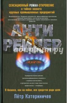 Антирейдер сколько стоит акции газпрома и где