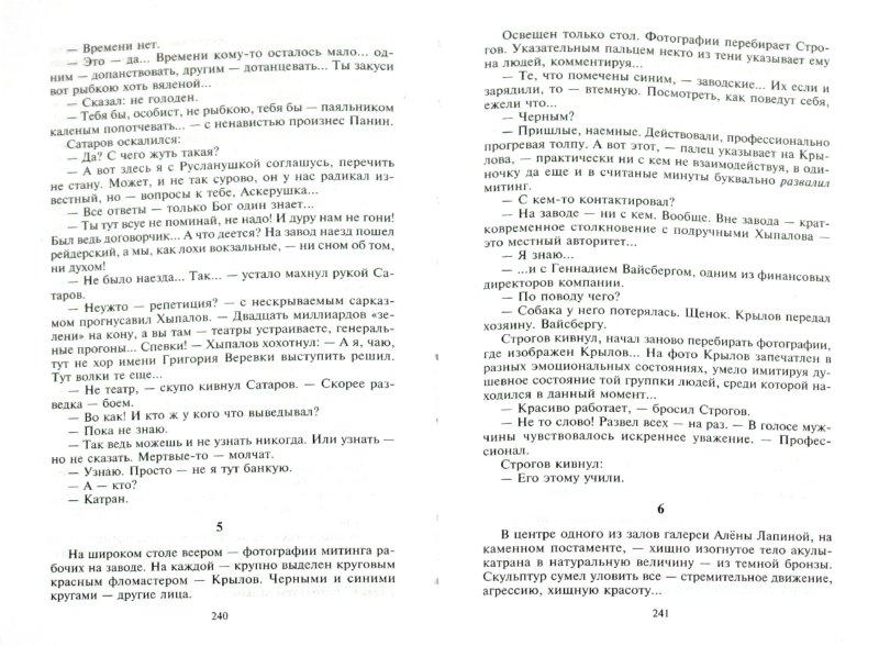 Иллюстрация 1 из 9 для Антирейдер - Петр Катериничев   Лабиринт - книги. Источник: Лабиринт