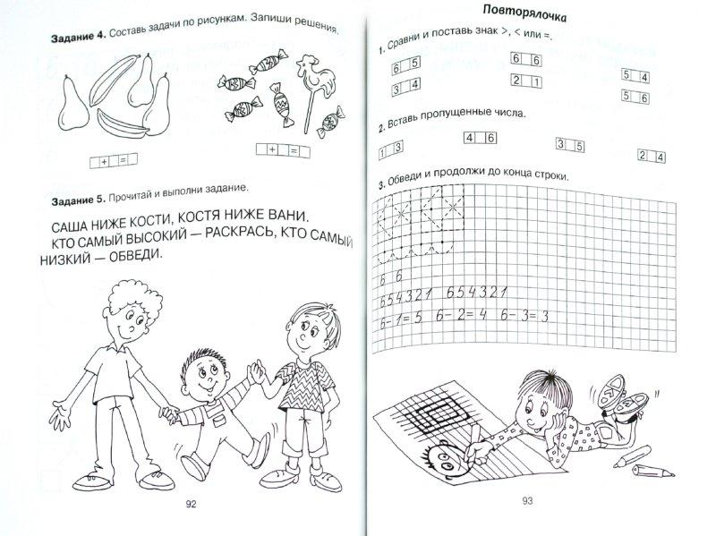 Иллюстрация 1 из 23 для Изучаем математику - Ольга Чистякова   Лабиринт - книги. Источник: Лабиринт