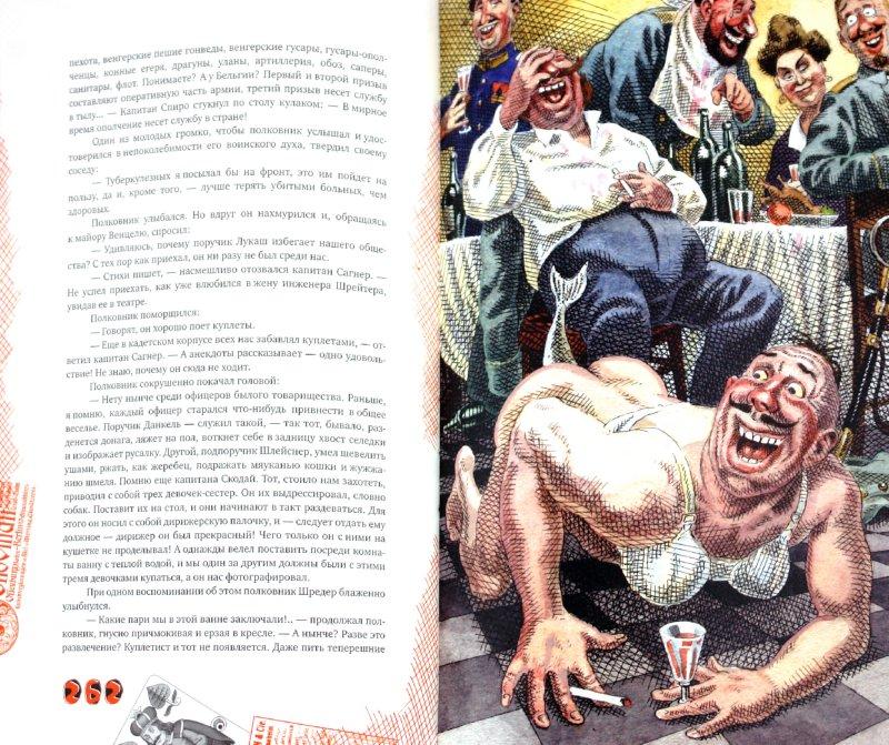 Иллюстрация 1 из 38 для Похождения бравого солдата Швейка во время мировой войны - Ярослав Гашек | Лабиринт - книги. Источник: Лабиринт