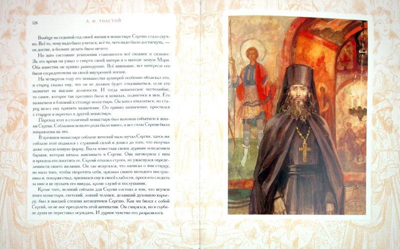 Иллюстрация 1 из 7 для Крейцерова соната - Лев Толстой | Лабиринт - книги. Источник: Лабиринт