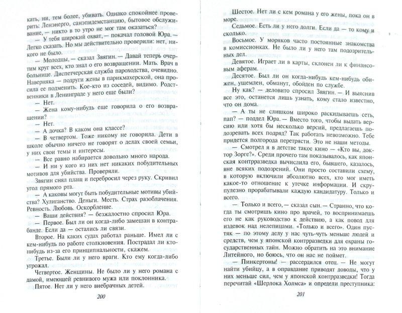 Иллюстрация 1 из 13 для Приключения майора Звягина - Михаил Веллер | Лабиринт - книги. Источник: Лабиринт