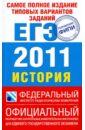 Самое полное издание типовых вариантов заданий ЕГЭ: 2011: �стория: