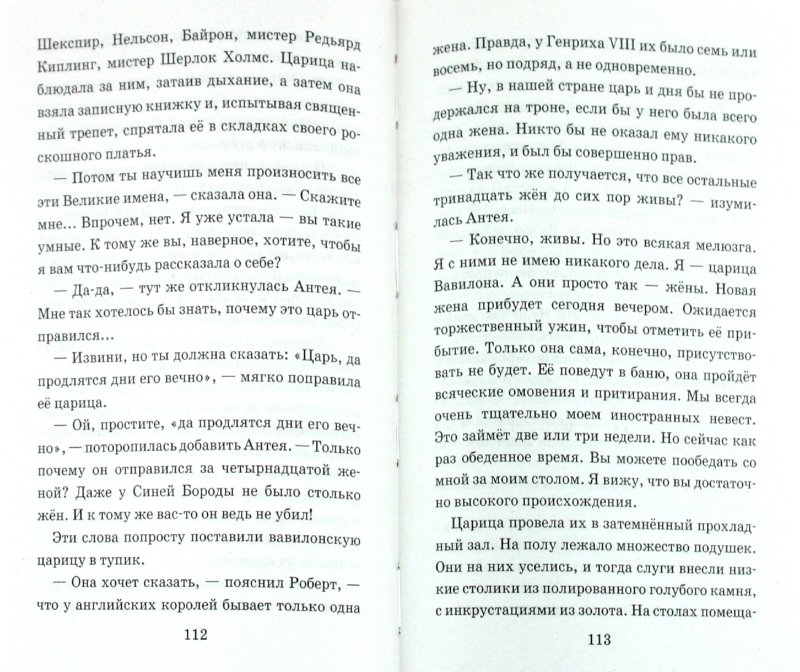 Иллюстрация 1 из 21 для История с амулетом - Эдит Несбит | Лабиринт - книги. Источник: Лабиринт