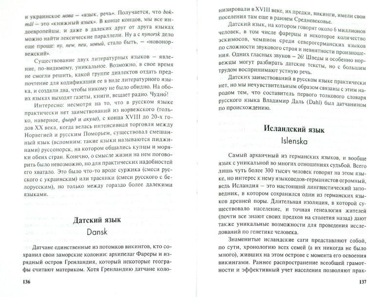 Иллюстрация 1 из 38 для Удивительное языкознание - Алексей Быков | Лабиринт - книги. Источник: Лабиринт
