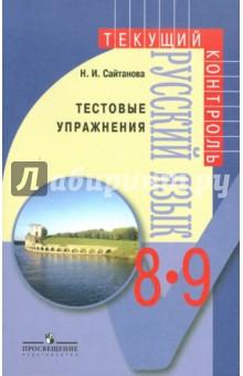 Русский язык. 8-9 классы: Тестовые упражнения: пособие для учителей общеобразовательных учреждений