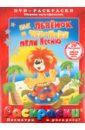 Как львенок и черепаха пели песню (+DVD), Ковалевская И.