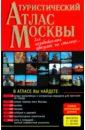 Туристический атлас Москвы