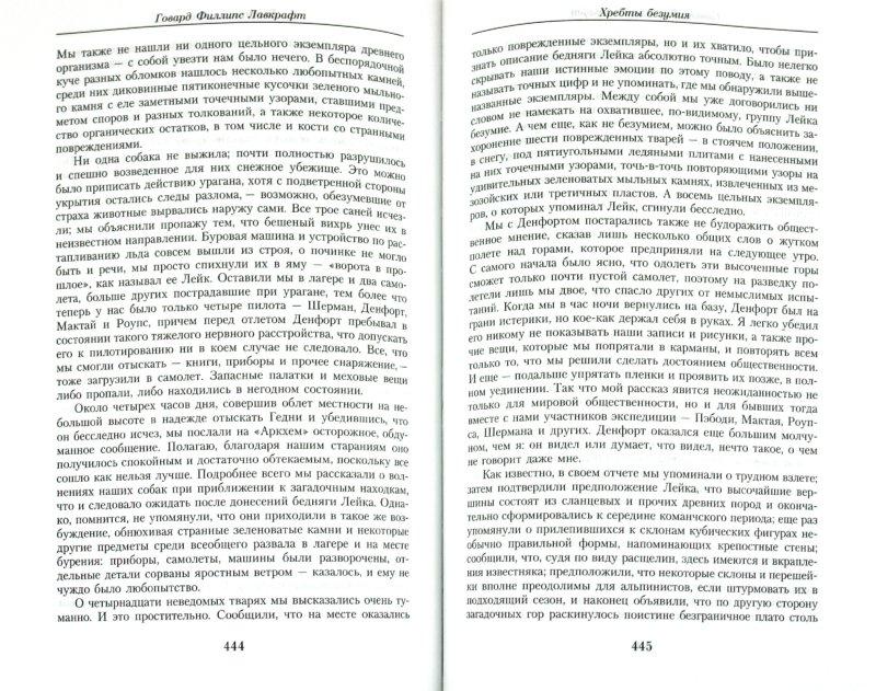 Иллюстрация 1 из 20 для Малое собрание сочинений - Говард Лавкрафт   Лабиринт - книги. Источник: Лабиринт