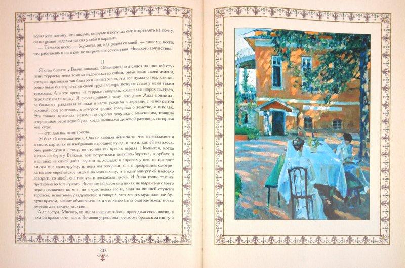 Иллюстрация 1 из 57 для Драма на охоте - Антон Чехов | Лабиринт - книги. Источник: Лабиринт