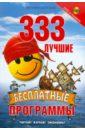 Леонтьев Виталий Петрович 333 лучшие бесплатные программы (+DVD) цены