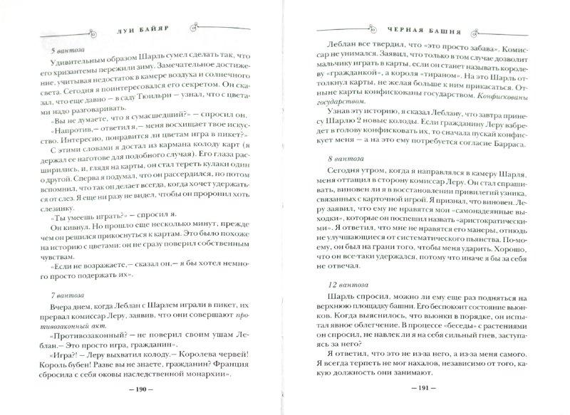 Иллюстрация 1 из 23 для Черная башня - Луи Байяр | Лабиринт - книги. Источник: Лабиринт