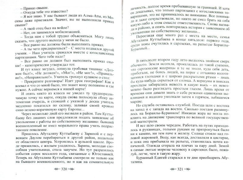 Иллюстрация 1 из 5 для И дольше века длится день... - Чингиз Айтматов | Лабиринт - книги. Источник: Лабиринт