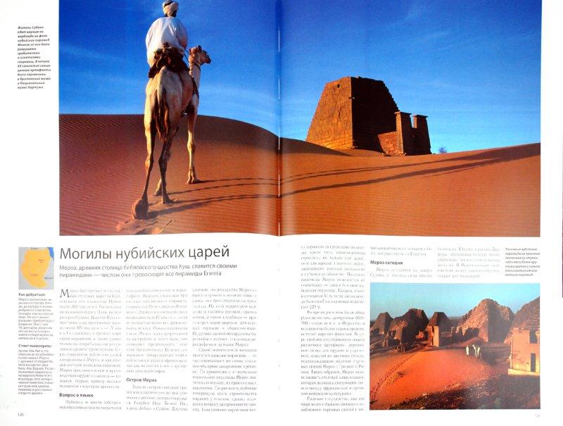Иллюстрация 1 из 30 для 100 величайших археологических открытий - Арагвал, Бернарди, Леба | Лабиринт - книги. Источник: Лабиринт
