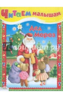 Читаем малышам. Дед Мороз
