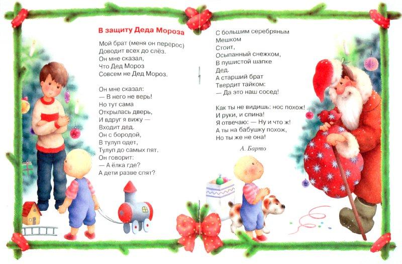 Иллюстрация 1 из 4 для Читаем малышам. Дед Мороз | Лабиринт - книги. Источник: Лабиринт