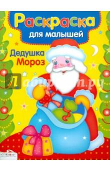 Раскраска для малышей: Дедушка Мороз