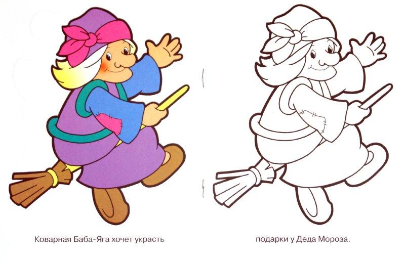 Иллюстрация 1 из 19 для Раскраска для малышей: Дедушка Мороз | Лабиринт - книги. Источник: Лабиринт