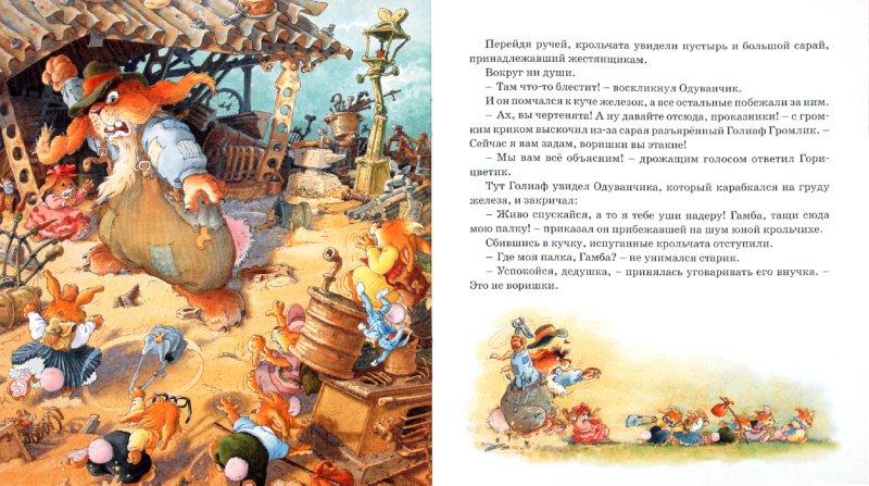 Иллюстрация 1 из 26 для Приз тётушки Циннии - Женевьева Юрье | Лабиринт - книги. Источник: Лабиринт
