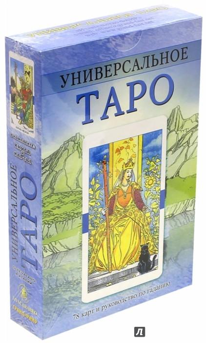 Иллюстрация 1 из 5 для Универсальное Таро | Лабиринт - книги. Источник: Лабиринт