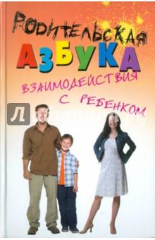Родительская азбука взаимодействия с ребенком. Учебно-методическое пособие для родителей и педагогов