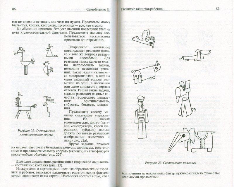 Иллюстрация 1 из 14 для Раннее развитие талантов ребенка - Ирина Самойленко | Лабиринт - книги. Источник: Лабиринт