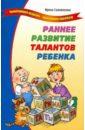 Обложка Раннее развитие талантов ребенка