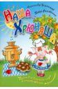 Наша Хрюняша: песни для детского хора в сопровождении фортепиано