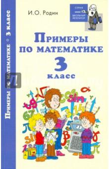 Примеры по математике. 3 класс. Родин Игорь