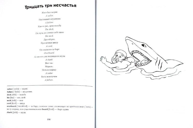 Иллюстрация 1 из 13 для Про лягушку A FROG и собачку A DOG: пособие по английскому языку для дошкольников и мл. школьников - Елизавета Хейнонен | Лабиринт - книги. Источник: Лабиринт