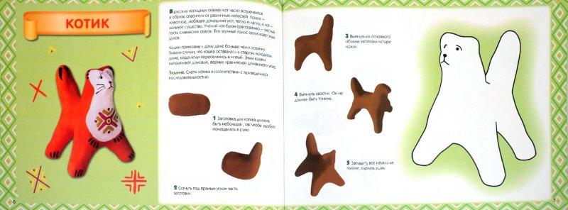 Иллюстрация 1 из 12 для Лепим народную игрушку: Рабочая тетрадь - В. Лобанова | Лабиринт - книги. Источник: Лабиринт
