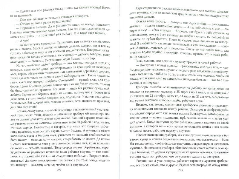 Иллюстрация 1 из 8 для Письма из деревни - Александр Энгельгардт | Лабиринт - книги. Источник: Лабиринт