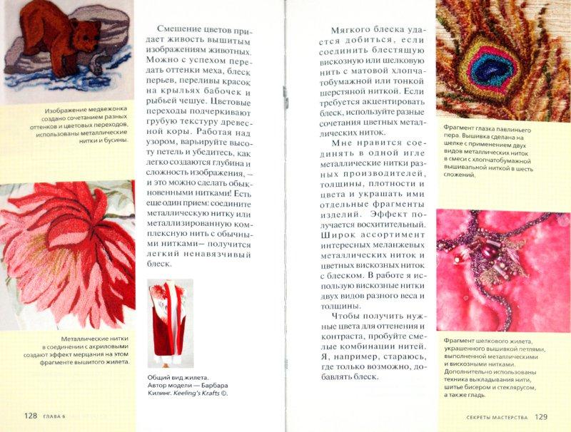 Иллюстрация 1 из 26 для Объемная вышивка. Новые идеи - Маринда Стюарт | Лабиринт - книги. Источник: Лабиринт