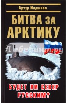 Битва за Арктику. Будет ли Север Русским?