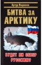 Обложка Битва за Арктику. Будет ли Север Русским?