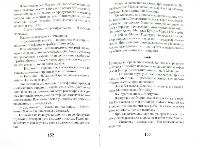 Иллюстрация 1 из 17 для Анна д`Арк - Мортен Сарден | Лабиринт - книги. Источник: Лабиринт