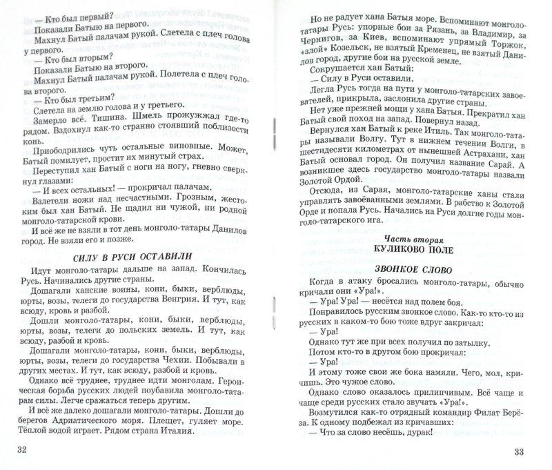 Иллюстрация 1 из 5 для Орда. Куликово поле - Сергей Алексеев | Лабиринт - книги. Источник: Лабиринт