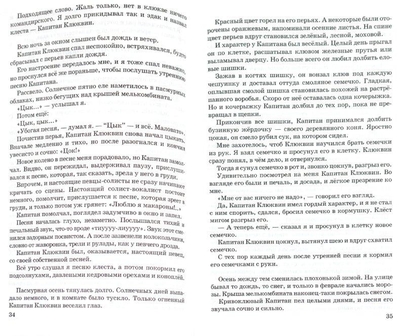 Иллюстрация 1 из 6 для Кепка с карасями - Юрий Коваль | Лабиринт - книги. Источник: Лабиринт