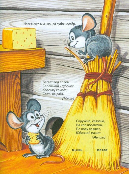 Иллюстрация 1 из 16 для Азбука в загадках | Лабиринт - книги. Источник: Лабиринт