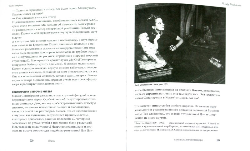 Иллюстрация 1 из 8 для Тайны парижских манекенщиц | Лабиринт - книги. Источник: Лабиринт