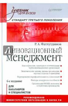 Инновационный менеджмент: Учебник для вузов