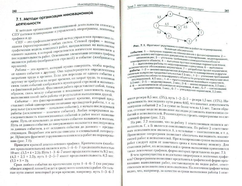 Иллюстрация 1 из 12 для Инновационный менеджмент: Учебник для вузов - Раис Фатхутдинов | Лабиринт - книги. Источник: Лабиринт