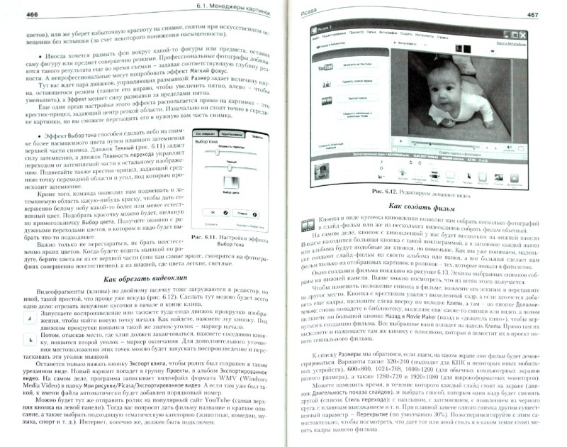 Иллюстрация 1 из 15 для Современная энциклопедия персонального компьютера - Александр Левин | Лабиринт - книги. Источник: Лабиринт