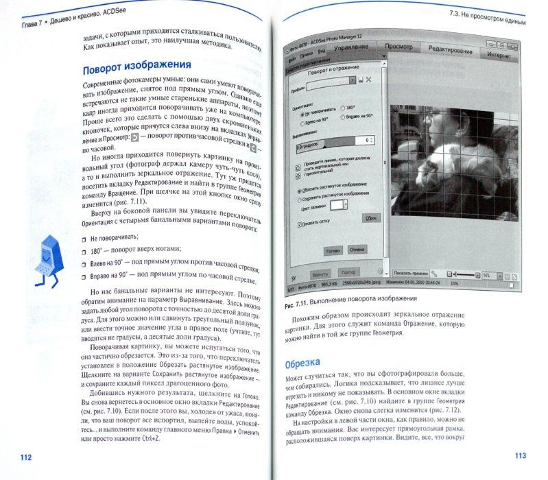 Иллюстрация 1 из 15 для Цифровое фото и Photoshop CS5 без напряга - Андрей Жвалевский | Лабиринт - книги. Источник: Лабиринт