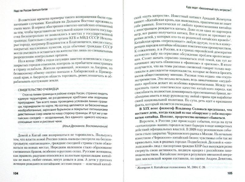 Иллюстрация 1 из 12 для Надо ли России бояться Китая? - Беззубцев-Кондаков, Дроканов | Лабиринт - книги. Источник: Лабиринт