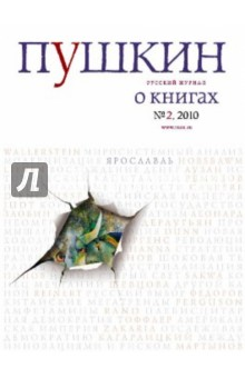 Пушкин №2. 2010 Русский журнал александр соловьев 0 страсти по спорту page 1