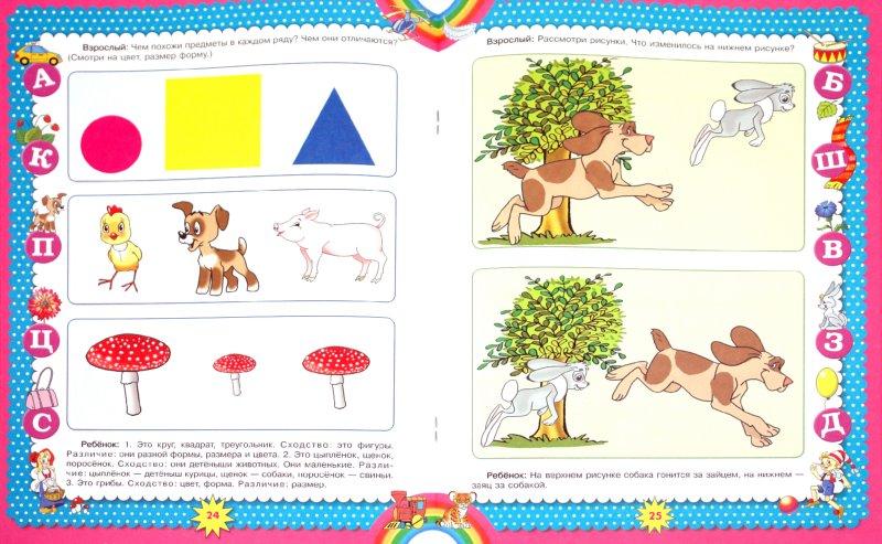 Иллюстрация 1 из 14 для Уроки развития речи: для детей 3-5 лет - Ольга Александрова   Лабиринт - книги. Источник: Лабиринт